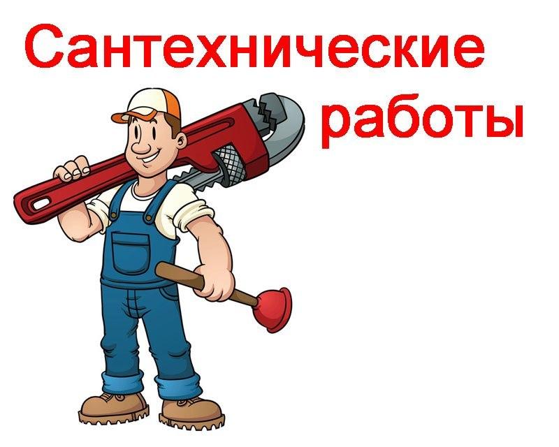 Сантехнические работы Владикавказ